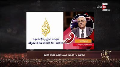 تسريب صوتى, الدكتور حسن نافعة, مقايضة قناة الجزيرة, الف دولار,