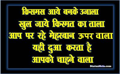 Christmas-status-in-hindi