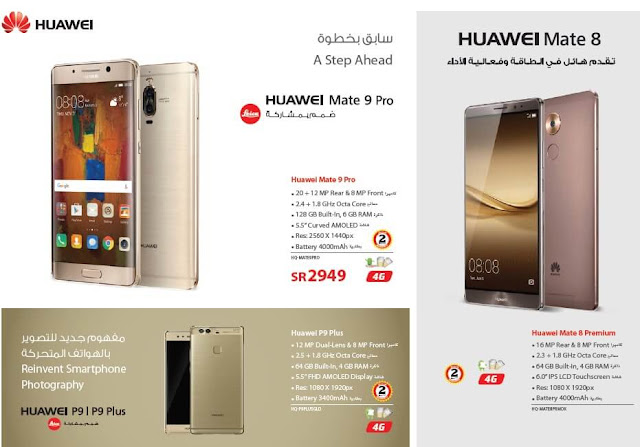 اسعار جوالات هواوى Huawei فى مكتبة جرير يناير 2017