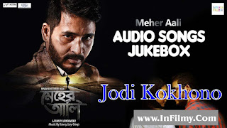 Jodi kokhono Lyrics - Deep | Meher Aali