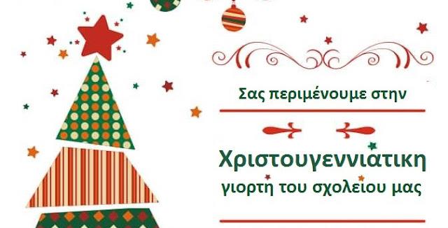 Χριστουγεννιάτικη γιορτή από το Ενιαίο Ειδικό Επαγγελματικό Γυμνάσιο-Λύκειο Αργολίδας