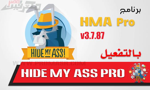 تحميل HideMyAss Pro VPN بالتفعيل (بدون كراك)