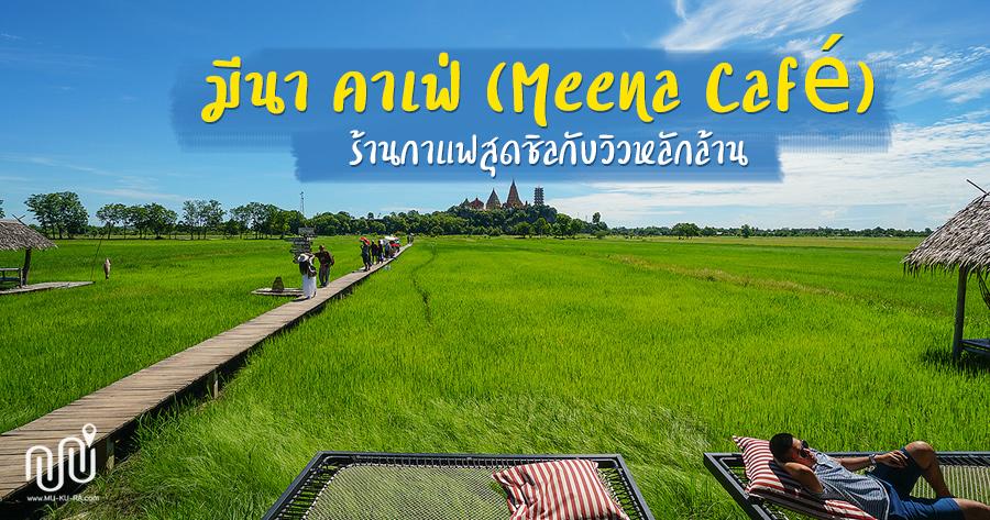 รีวิวมีนาคาเฟ่ (Meena Café) ร้านกาแฟสุดชิลกับวิวหลักล้าน กาญจนบุรี