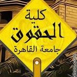 كلية الحقوق جامعة القاهرة