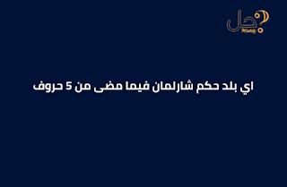 اي بلد حكم شارلمان فيما مضى من 5 حروف