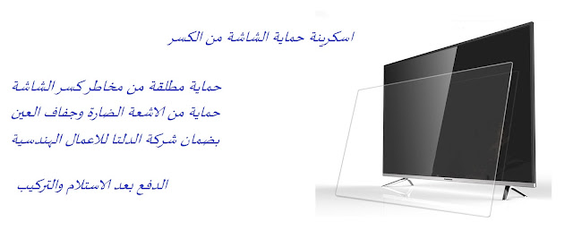 Samsung Smart TV Screen Repair in Egypt . Repair your plasma screen in Egypt  .How much does it cost to fix a Samsung TV screen in Egypt ?  .Repair lcd tv screen Samsung TV in Egypt . screen repair How much does it cost to fix a TV screen in Egypt? Repair Samsung Screens in Egypt Repair Plasma TV Screen Repair lcd tv screen in Egypt Samsung TV screen repair  in Egypt How much does it cost to fix a Samsung TV screen in Egypt ? TV repair shop Repair Samsung Screens in Egypt  How much does it cost to fix a TV screen in Egypt ? Samsung Smart TV Screen Repair The plasma screen is black How much does it cost to fix a TV screen in Egypt ? Repair Samsung Screens Repair Plasma TV Screen Repair lcd tv in Egypt screen Change the LCD TV screen Workshop repair screens led in Egypt  Maintenance of Samsung led screens Samsung in Egypt TV Repair in Egypt