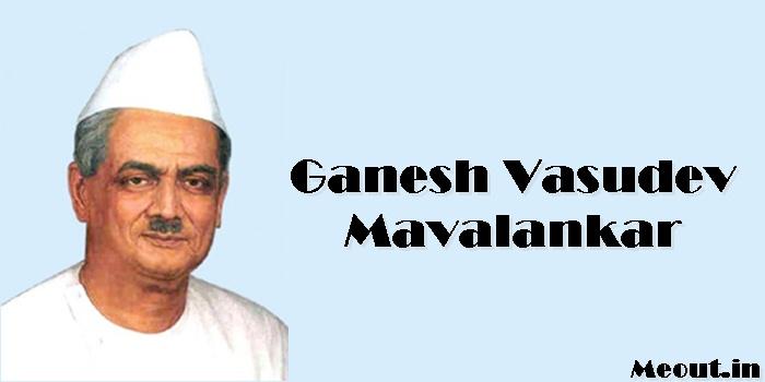 गणेश वासुदेव मावलंकर जीवनी Ganesh Vasudev Mavalankar Biography