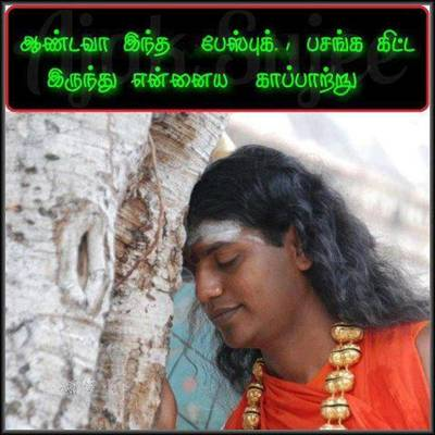 Tamil Fun Comedy Images Gadget And Pc Wallpaper