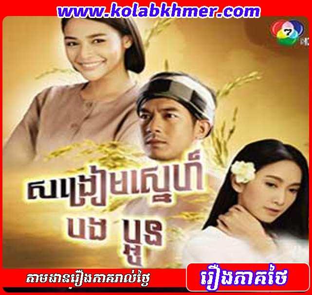 Sang Kream Sne Bang Pa-Oun