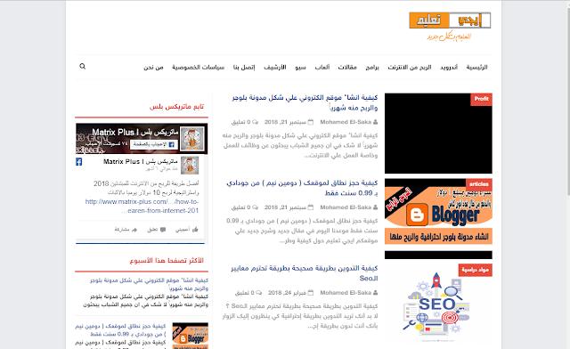 كيفية انشاء موقع الكتروني علي شكل مدونة بلوجر والربح منه شهرياً