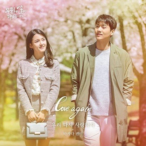 Download Lagu Soundtrack Lovers in Bloom Terbaru
