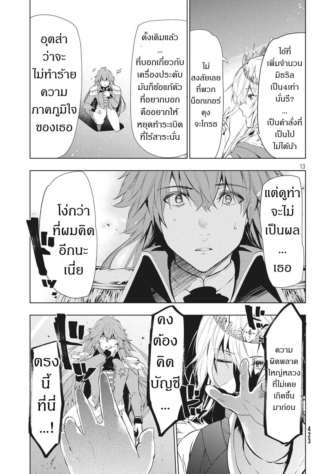 อ่านการ์ตูน Kaiko sareta Ankoku Heishi (30-dai) no Slow na Second ตอนที่ 7.1 หน้าที่ 12