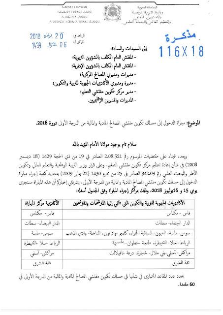 مذكرة وزارية بشأن مباراة الدخول إلى مسلك تكوين مفتشي المصالح المادية والمالية من الدرجة الأولى دورة 2018
