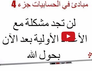 مبادئ في الحسابيات جزء4 : الاعداد الاولية وطريقة تحديدها