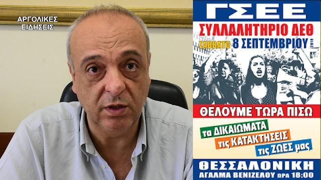 Με δυο λεωφορεία το Εργατικό Κέντρο Ναυπλίου στο συλλαλητήριο της ΔΕΘ (βίντεο)