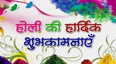 Holi Hindi Wishes Pics