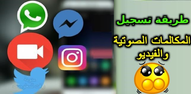 http://www.rftsite.com/2019/01/Record-voice-and-video-calls-whatsapp-facebook.html
