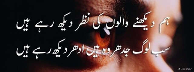 Hum daikhnay walon ki nazar daikh rahy hain - Urdu Poetry World,Urdu Poetry,Sad Poetry,Urdu Sad Poetry,Romantic poetry,Urdu Love Poetry,Poetry In Urdu,2 Lines Poetry,Iqbal Poetry,Famous Poetry,2 line Urdu poetry,  Urdu Poetry,Poetry In Urdu,Urdu Poetry Images,Urdu Poetry sms,urdu poetry love,urdu poetry sad,urdu poetry download