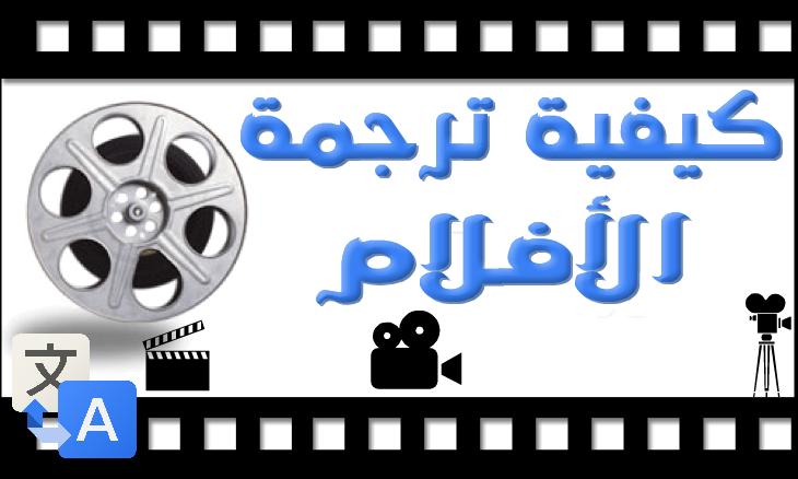 ترجمة الافلام الى اللغه العربية خرب واحنا نصلح