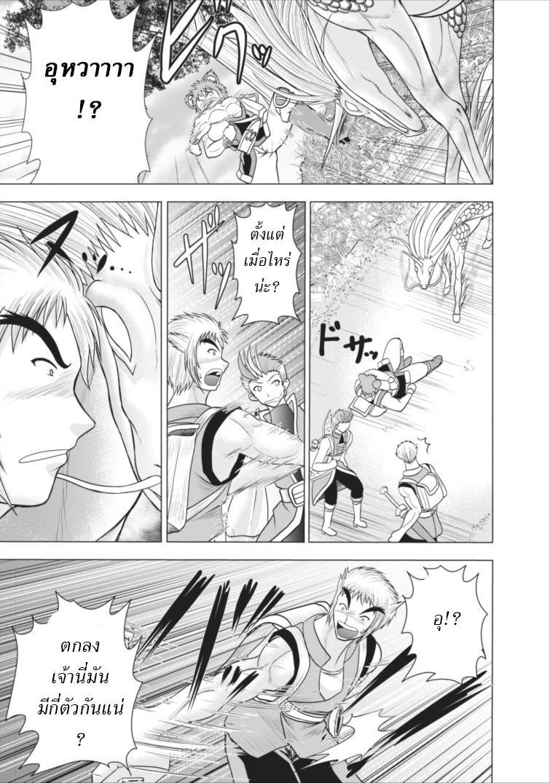 Guild no Cheat na Uketsukejou - หน้า 11