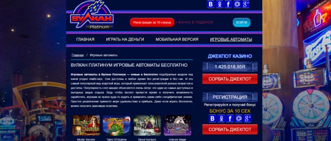 вулкан игровые автоматы платинум русский