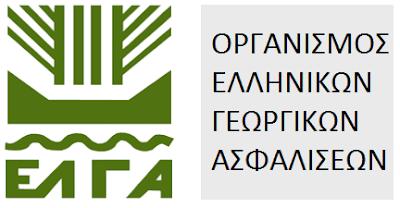 Προσλήψεις γεωτεχνικού προσωπικού σύμφωνα με τις διατάξεις του άρθρου 20 του ν. 2190/94 για την αντιμετώπιση απρόβλεπτων και επειγουσών αναγκών του ΕΛ.Γ.Α.