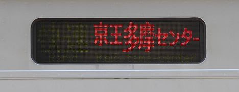 京王電鉄 快速 京王多摩センター行き 都営10-000形330F側面