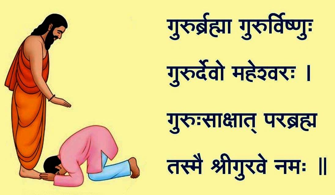 Guru Matra in Sanskrit
