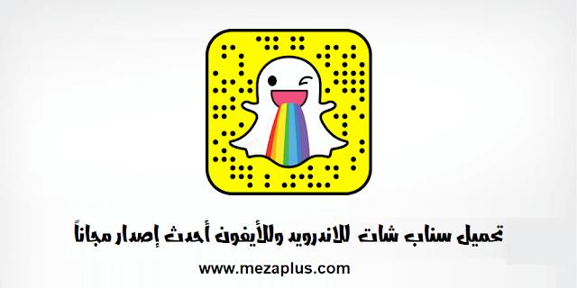 تحميل سناب شات Snapchat للاندرويد وللأيفون أحدث إصدار مجاناً برابط مباشر