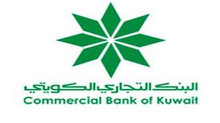 وظائف لطلبة كلية التجارة فى البنك التجاري الكويتي لعام 2018