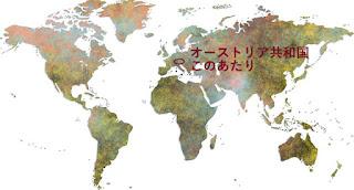 地図オーストリア共和国はこのあたり