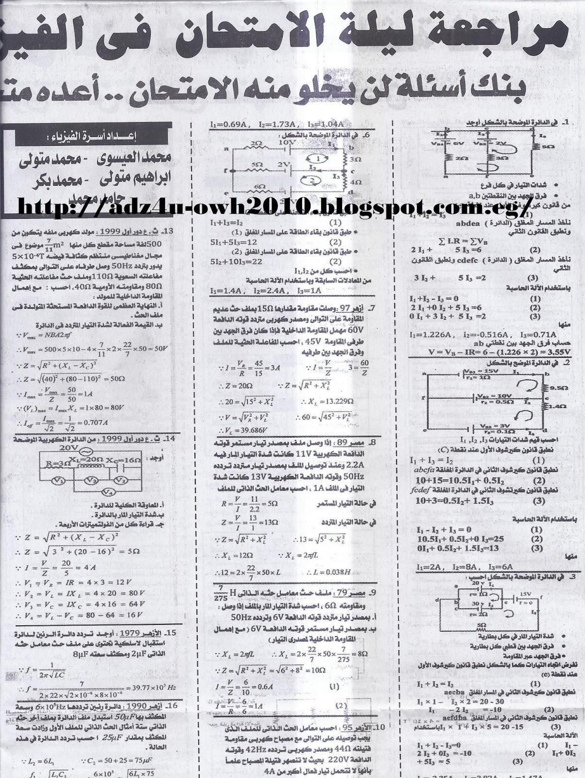 ننشر .. اخر مراجعة لامتحان الفيزياء (عربى ولغات) للثانوية العامة 2016  5