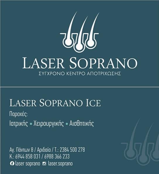 http://aridaianews.blogspot.com/2019/03/laser-soprano.html
