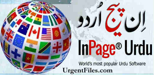 Inpage urdu software free download professional 2014 | free.