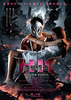 Hentai Kamen: The Abnormal Crisis (2016) 720 Bluray Subtitle Indonesia