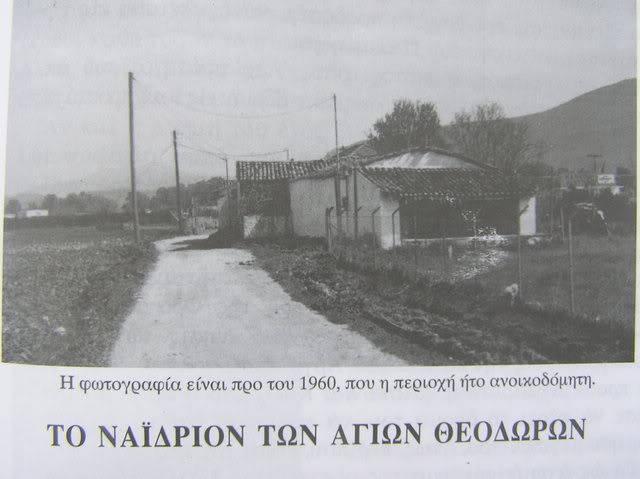 Το εκκλησάκι των Αγίων Θεοδώρων στο Ναύπλιο που κτίστηκε από τον Θεόδωρο Κολοκοτρώνη