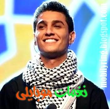 ارفع راسك هذا سلاحك - محمد عساف