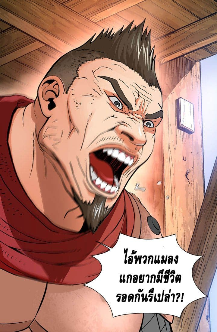 อ่านการ์ตูน Dimensional Mercenary ตอนที่ 2 หน้าที่ 25