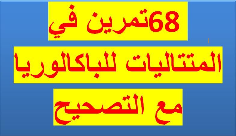 68 تمرين في المتتاليات للباكالوريا مع التصحيح