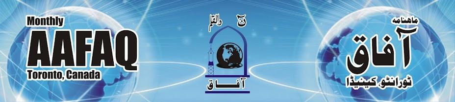 Monthly Aafaq