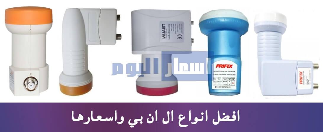 اسعار LNB فى مصر 2021