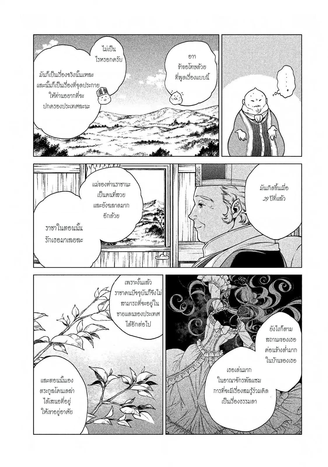 อ่านการ์ตูน Henkyou no Roukishi - Bard Loen ตอนที่ 11 หน้าที่ 3