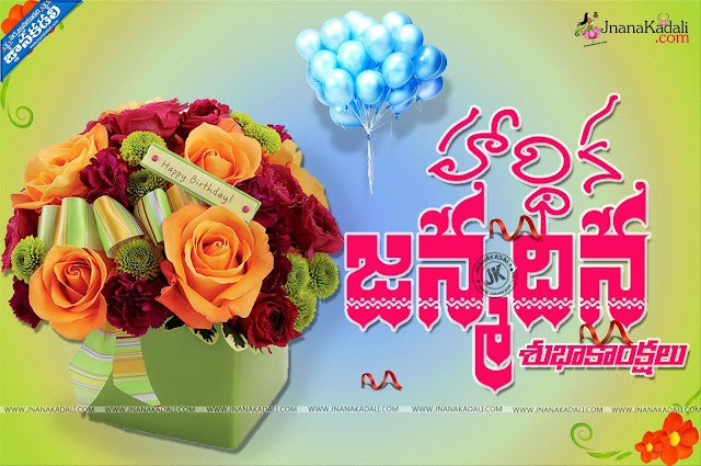 Here is Happy Birthday in Telugu - Greetings Images SMS Wishes Quotes for every one who love to write in telugu font with love for mom.best Birthday Wishes In Telugu Font with Pictures collection for you to share with friends mother father kids sister brother boyfriend.Telugu Latest Birthday Quotes and Images online, Top Telugu Birthday sms Quotes, Telugu Birthday Images for Boy friend, Telugu Birthday sms images f