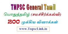 TNPSC General Tamil 200 Model Questions Answers - Download PDF