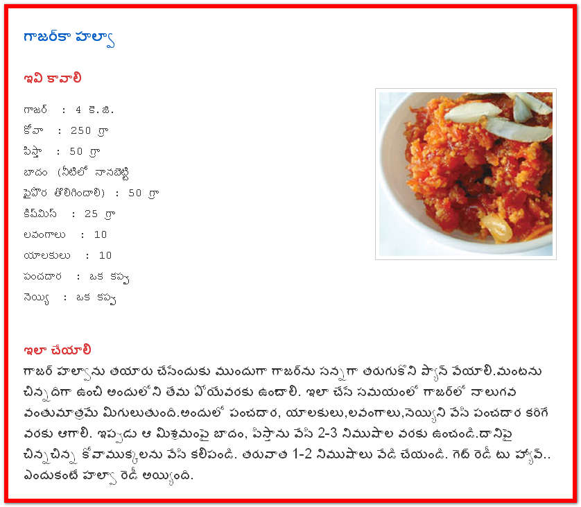 Gujarati food recipes in gujarati language pdf takvim kalender hd cooking recipes in telugu language pdf forumfinder Gallery