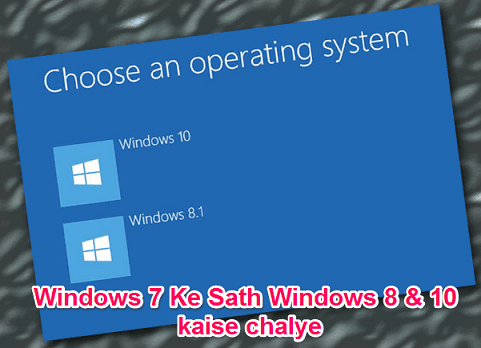 windows-7-ke-sath-windows-8-10-kaise-chalye