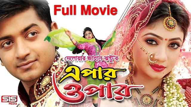 Epar Opar (2015) Bangladeshi Movie Full HDRip 720p Download