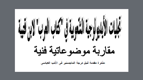 كتاب المعارف لابن قتيبة pdf