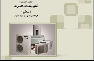 نظم ومعدات التبريد عملي pdf