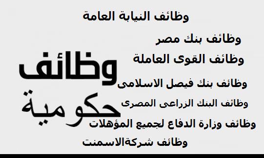 """وظائف الحكومة المصرية للخريجين لجميع المؤهلات """" القوى العاملة - البنوك - وزارة الدفاع - النبيابة العامة - شركات الاسمنت """" للتقديم هنا"""